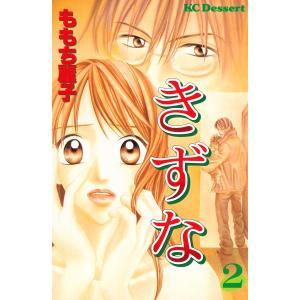 きずな (2) 電子書籍版 / ももち麗子|ebookjapan