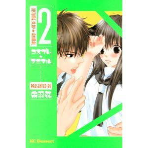 コスプレ☆アニマル (2) 電子書籍版 / 栄羽弥|ebookjapan