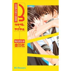 コスプレ☆アニマル (3) 電子書籍版 / 栄羽弥|ebookjapan