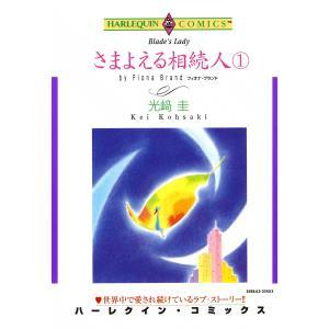 さまよえる相続人 (1) 電子書籍版 / 光崎圭 原作:フィオナ・ブランド|ebookjapan