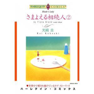 さまよえる相続人 (2) 電子書籍版 / 光崎圭 原作:フィオナ・ブランド|ebookjapan