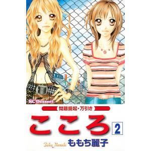 こころ (2) 電子書籍版 / ももち麗子|ebookjapan