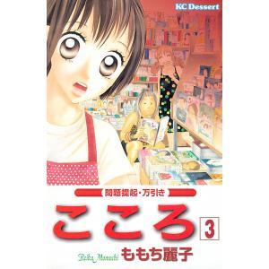 こころ (3) 電子書籍版 / ももち麗子|ebookjapan