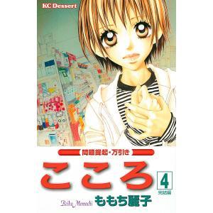 こころ (4) 電子書籍版 / ももち麗子|ebookjapan