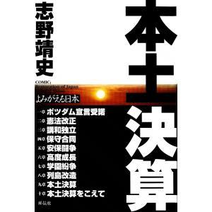 【初回50%OFFクーポン】本土決算 よみがえる日本 電子書籍版 / 志野靖史 ebookjapan