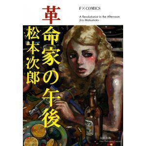【初回50%OFFクーポン】革命家の午後 電子書籍版 / 松本次郎|ebookjapan