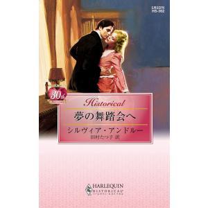 夢の舞踏会へ 電子書籍版 / シルヴィア・アンドルー 翻訳:田村たつ子|ebookjapan