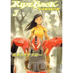 【初回50%OFFクーポン】RIDEBACK-ライドバック- (3) 電子書籍版 / カサハラテツロー|ebookjapan