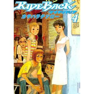 【初回50%OFFクーポン】RIDEBACK-ライドバック- (4) 電子書籍版 / カサハラテツロー|ebookjapan