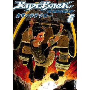 【初回50%OFFクーポン】RIDEBACK-ライドバック- (6) 電子書籍版 / カサハラテツロー|ebookjapan