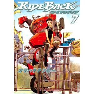 【初回50%OFFクーポン】RIDEBACK-ライドバック- (7) 電子書籍版 / カサハラテツロー|ebookjapan