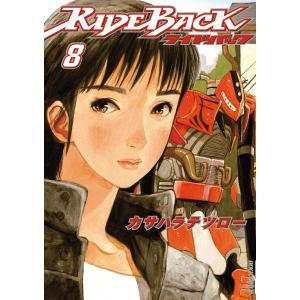 【初回50%OFFクーポン】RIDEBACK-ライドバック- (8) 電子書籍版 / カサハラテツロー|ebookjapan