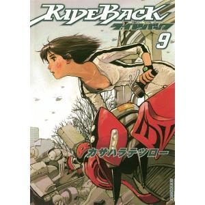 【初回50%OFFクーポン】RIDEBACK-ライドバック- (9) 電子書籍版 / カサハラテツロー|ebookjapan