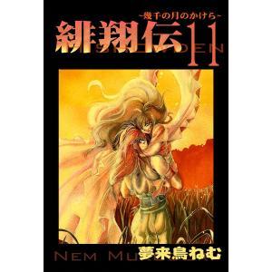 緋翔伝〜幾千の月のかけら〜 (11) 電子書籍版 / 夢来鳥ねむ|ebookjapan