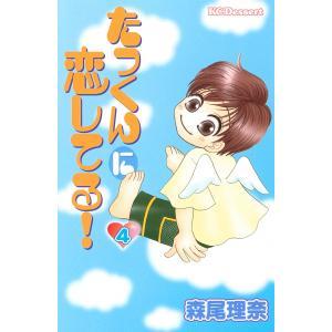 たっくんに恋してる! (4) 電子書籍版 / 森尾理奈|ebookjapan
