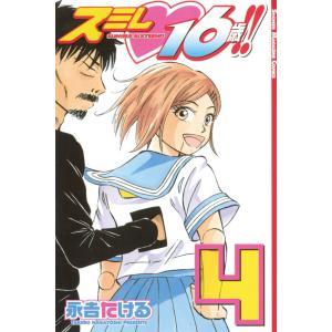 スミレ16歳!! (4) 電子書籍版 / 永吉たける ebookjapan
