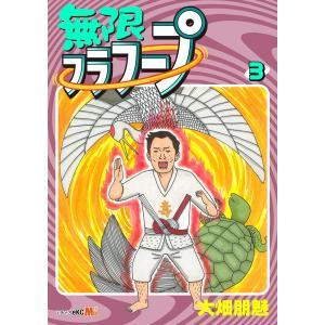 無限フラフープ (3) 電子書籍版 / 大畑朋魅 ebookjapan