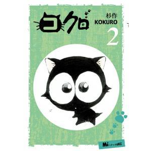 【初回50%OFFクーポン】コクロ (2) 電子書籍版 / 杉作|ebookjapan