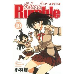 【初回50%OFFクーポン】School Rumble (19) 電子書籍版 / 小林尽|ebookjapan