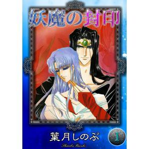 妖魔の封印 (1) 電子書籍版 / 葉月しのぶ|ebookjapan