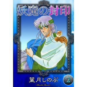 妖魔の封印 (2) 電子書籍版 / 葉月しのぶ|ebookjapan