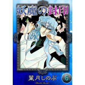 妖魔の封印 (6) 電子書籍版 / 葉月しのぶ|ebookjapan