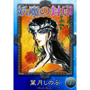 妖魔の封印 (7) 電子書籍版 / 葉月しのぶ|ebookjapan