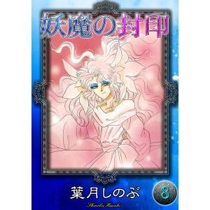 妖魔の封印 (8) 電子書籍版 / 葉月しのぶ|ebookjapan
