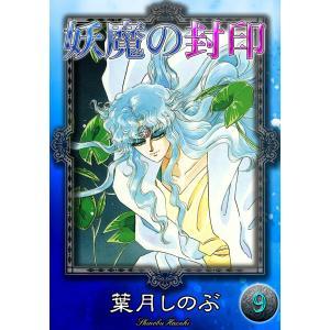 妖魔の封印 (9) 電子書籍版 / 葉月しのぶ|ebookjapan