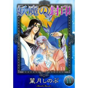 妖魔の封印 (11) 電子書籍版 / 葉月しのぶ|ebookjapan