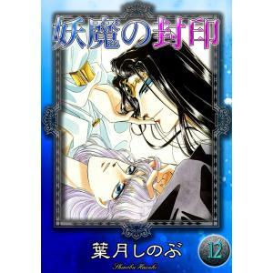 妖魔の封印 (12) 電子書籍版 / 葉月しのぶ|ebookjapan