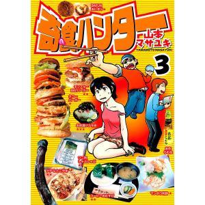 奇食ハンター (3) 電子書籍版 / 山本マサユキ|ebookjapan