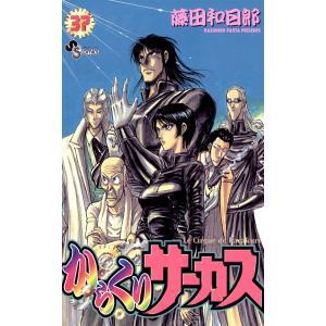 からくりサーカス (37) 電子書籍版 / 藤田和日郎|ebookjapan