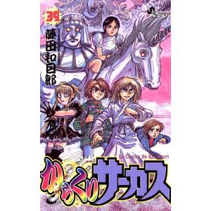 からくりサーカス (39) 電子書籍版 / 藤田和日郎|ebookjapan