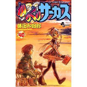 からくりサーカス (40) 電子書籍版 / 藤田和日郎|ebookjapan