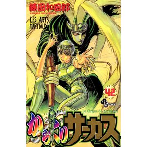 からくりサーカス (42) 電子書籍版 / 藤田和日郎|ebookjapan
