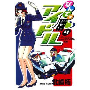 なんてっ探偵アイドル (4) 電子書籍版 / 北崎拓 原案協力:井上敏樹|ebookjapan