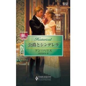 公爵とシンデレラ 電子書籍版 / アン・ヘリス 翻訳:長沢由美|ebookjapan