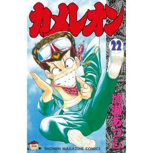カメレオン (22) 電子書籍版 / 加瀬あつし|ebookjapan
