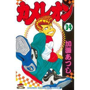 カメレオン (34) 電子書籍版 / 加瀬あつし|ebookjapan