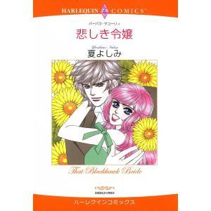 悲しき令嬢 電子書籍版 / 夏よしみ 原作:バーバラ・マコーリィ ebookjapan