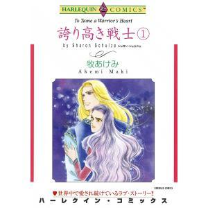 誇り高き戦士 (1) 電子書籍版 / 牧あけみ 原作:シャロン・シュルツェ ebookjapan