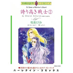 誇り高き戦士 (2) 電子書籍版 / 牧あけみ 原作:シャロン・シュルツェ ebookjapan