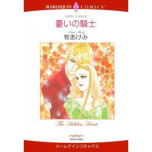 憂いの騎士 電子書籍版 / 牧あけみ 原作:シャロン・シュルツェ ebookjapan