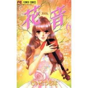 花音 (6) 電子書籍版 / さいとうちほ ebookjapan
