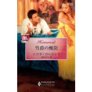 男爵の醜聞 電子書籍版 / ニコラ・コーニック 翻訳:高田ゆう|ebookjapan