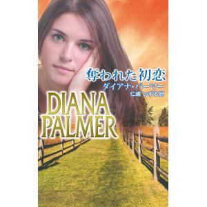 奪われた初恋 電子書籍版 / ダイアナ・パーマー 翻訳:仁嶋いずる|ebookjapan
