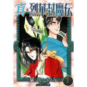 真・烈華封魔伝 (1) 電子書籍版 / 葉月しのぶ|ebookjapan
