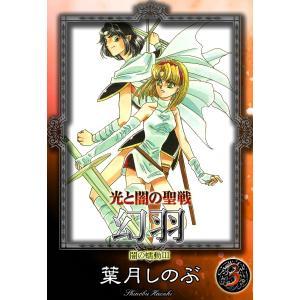 光と闇の聖戦 幻羽 (3) 闇の蠕動III 電子書籍版 / 葉月しのぶ|ebookjapan