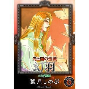 光と闇の聖戦 幻羽 (6) ニニデ解放I 電子書籍版 / 葉月しのぶ|ebookjapan